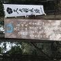登り口の石碑