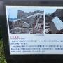 吉川元春館跡 石切場説明