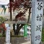 谷村第一小学校グランドにある石碑