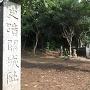 城址碑と結城直朝・関親子の墓