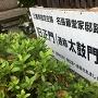 移築 太鼓門(寿栄神社神門)の案内板