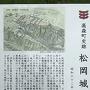 案内板「松岡城跡」