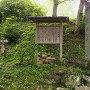 三春城跡石碑