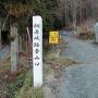桐原城登山口の標柱
