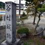 谷村城跡碑