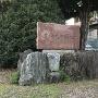 石碑「生駒氏の邸趾」
