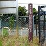 寺戸城跡(推定)標柱