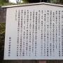 原田城跡案内板