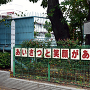 小学校前の跡碑と説明板