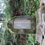 明治維新百年記念樹の碑