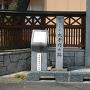 大手門跡の碑