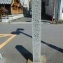 桜橋跡の碑