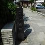 中城町の碑