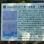 城代屋敷跡、上御厩跡、米蔵跡の案内板