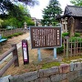 庭瀬城跡 清山神社