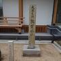 礎石と城跡碑 真願寺