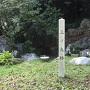 三ノ丸跡碑