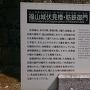 福山城伏見櫓・筋鉄御門