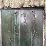 石川啄木の碑