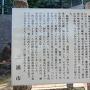 石碑解説板