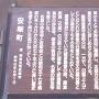 風間氏の説明板
