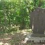 自害谷の碑