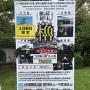 大阪城の櫓やぐら 内部特別公開