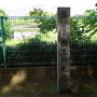 西三の丸跡の碑