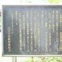 大石氏居館跡(由木城)の説明板