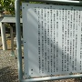鞠山神社にある説明板