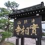惣門が移築されている實相寺