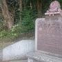 大谷口歴史公園 石碑