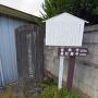 蜂須賀屋敷跡