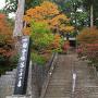 周辺観光 太龍寺の本堂前
