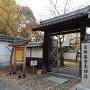 藤堂家邸跡の入口