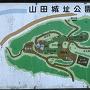 案内板「山田城址公園」