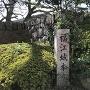 石碑「福江城本丸」