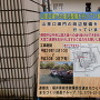 山里口御門は工事中でした。