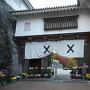 二本松城城門