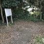 櫓(やぐら)跡