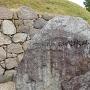 松代城跡 石碑