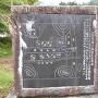 山下部居館跡の石碑
