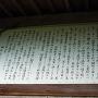 宍戸司箭神社由緒
