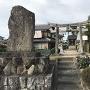 城址碑と神社