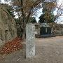 城址碑と輝元公像