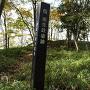 久太郎陣跡
