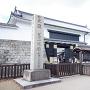 東大手門と史跡碑