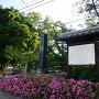 上田城址の碑