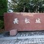 長松城址碑