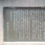 竹内啓墓前の経歴碑